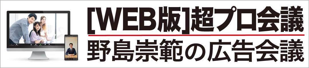 web版超プロ会議