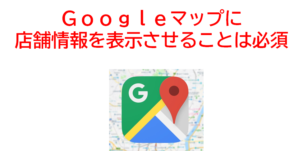 Googleマビジネスの必要性