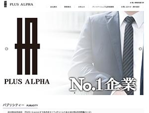 株式会社プラスアルファ